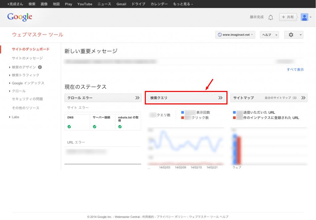 コンテンツ改善のために絶対に知っておくべき、ウェブマスターツールを使った流入検索キーワードの調べ方と活用ポイント