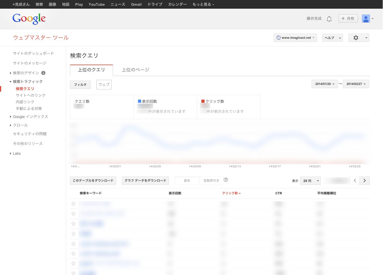 ウェブマスターツール-画面キャプチャ2