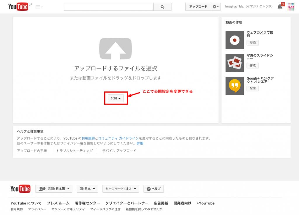 YouTubeアップロード画面