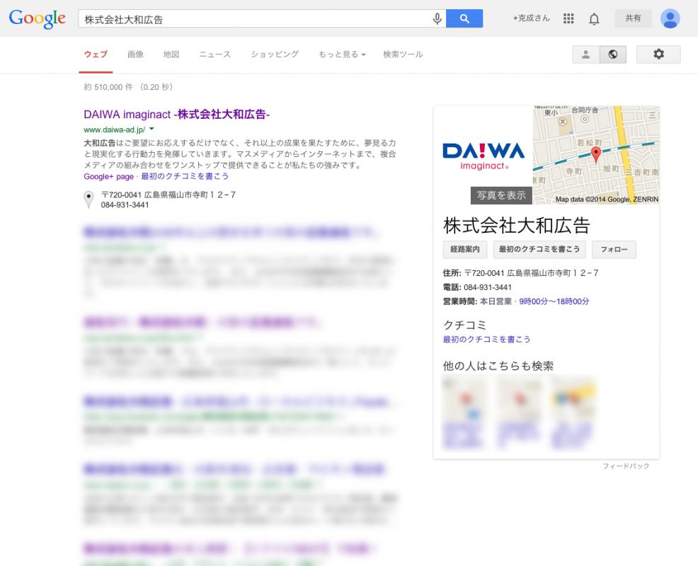 株式会社大和広告-Google検索