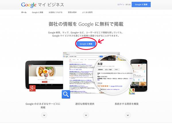 1Googleマイビジネス