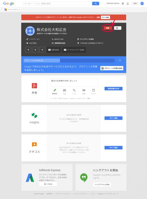 5ダッシュボードGoogleマイビジネス