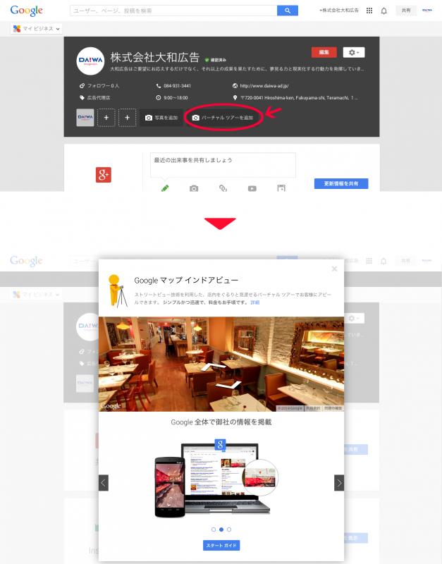 googleマップインドアビュー
