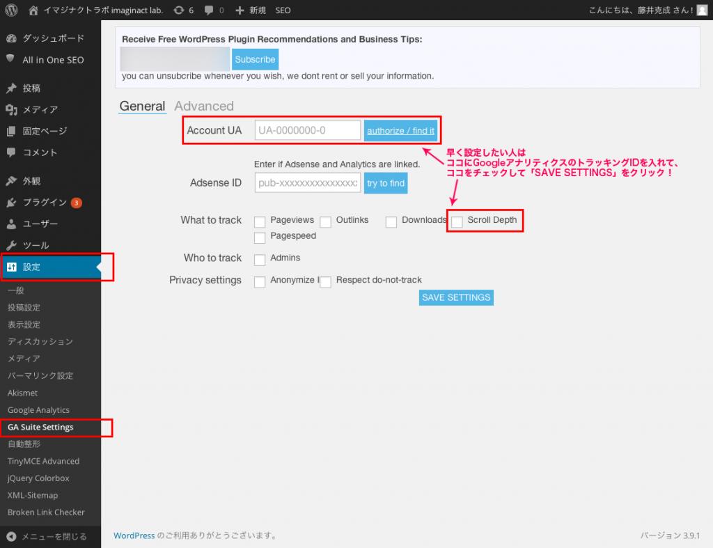 Google-Analytics-Suite-設定画面2