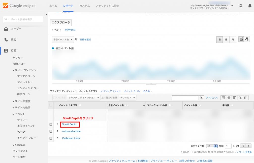 イベント-ページ-Google-Analytics2-b