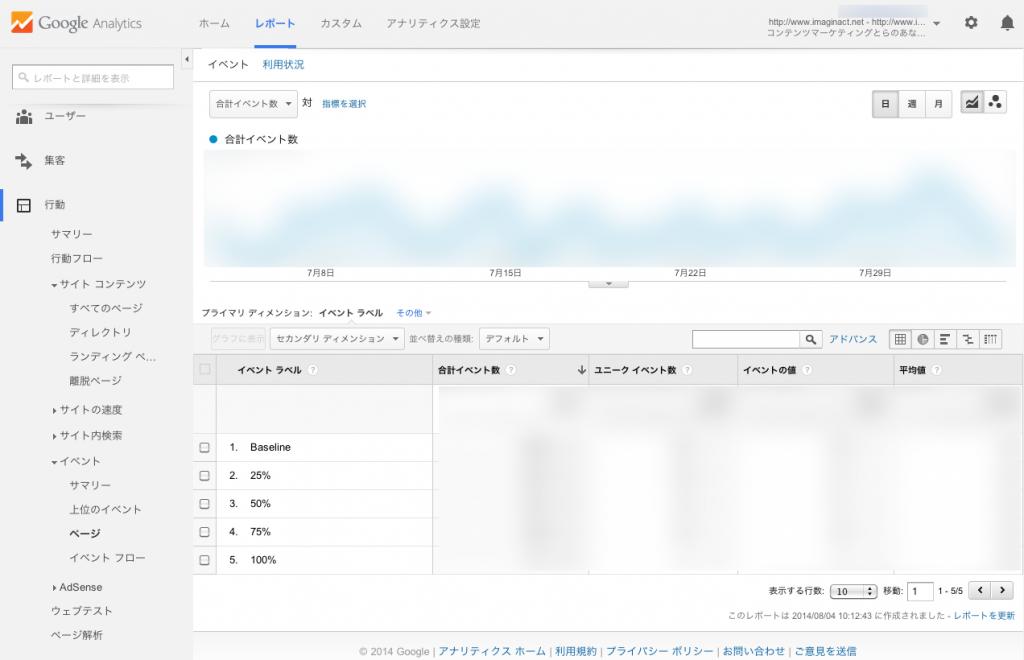 イベント-ページ-Google-Analytics4-b