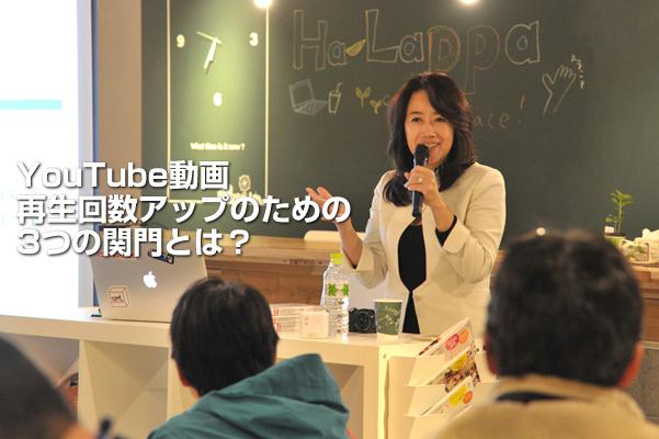 YouTube動画再生回数アップのための3つの関門とは?熊坂仁美さんの無料勉強会で学んだことまとめ①