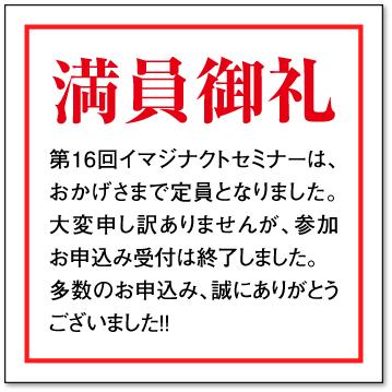 seminar16_LP_banner_manseki2